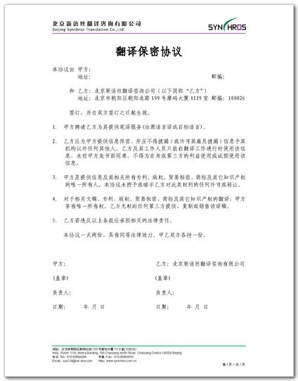 协议_新语丝保密协议示意
